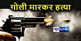 सड़क विवाद में युवक की गोली मारकर हत्या, परिजनों में मचा कोहराम