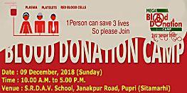 रक्तदान कैंप को लेकर निकाली गई जागरूकता रैली, रविवार को है मेगा आयोजन