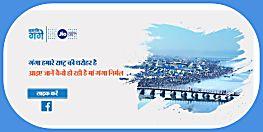 एनएमसीजी ने नमामि गंगे कार्यक्रम के लिए आरआईएल के साथ की भागीदारी, जियो के कुंभ एप्लीकेशन में सुन सकेंगे गंगा एंथम
