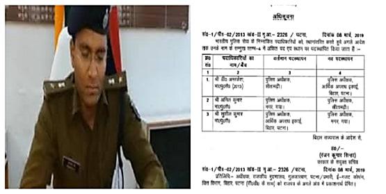 पुलिस पिटाई से हुई 2 लोगों की मौत मामले में नपे SP डी अमरकेश, हुआ तबादला, अनिल कुमार बने सीतामढ़ी SP