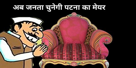 अब पटना के मेयर का चुनाव जनता करेगी,अगली बार दलिये आधार पर होगा इलेक्शन