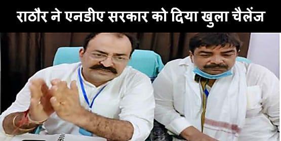एनडीए सरकार पर बिहार कांग्रेस प्रभारी का हमला, कहा-दोनो सरकारों ने किसानों को सुसाइड करने पर किया मजबूर