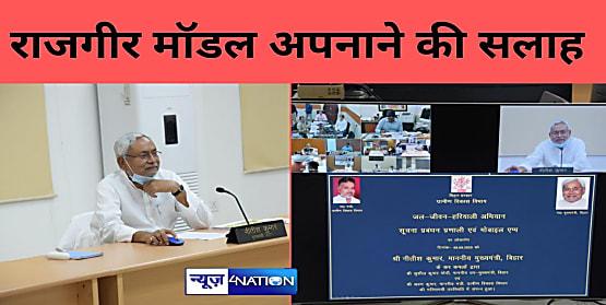 CM नीतीश की हाइलेवल मीटिंग...अफसरों को 'राजगीर' मॉडल अपनाने का निर्देश