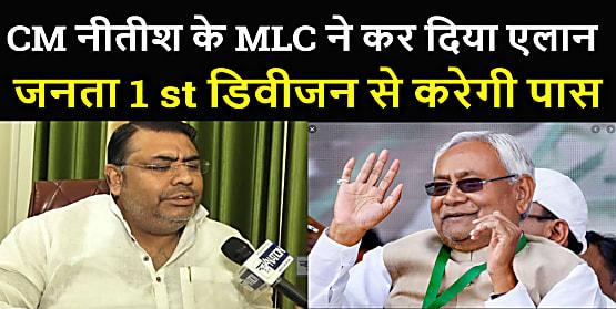 जेडीयू MLC रणविजय सिंह ने शुरू की विस चुनाव की तैयारी,कहा- बड़हरा की जनता पर विश्वास- 1ST डिवीजन से करेगी पास