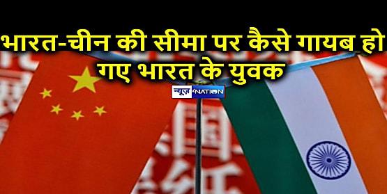 चीन की सीमा में छह दिन से लापता हैं भारत के पांच युवक, जल्द होगी वापसी