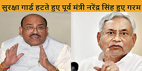 सुरक्षा हटाने से नाराज पूर्व मंत्री नरेंद्र सिंह ने CM नीतीश को लिखी चिट्ठी, कहा- आप सो गए हैं क्या