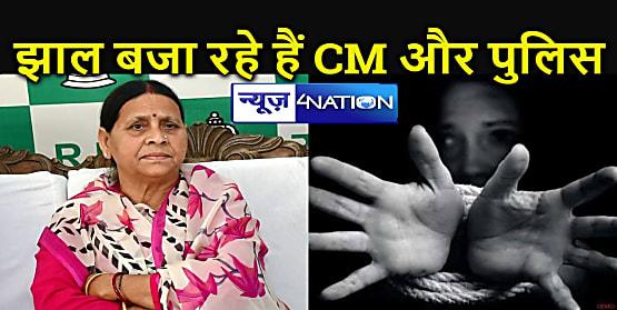 बेटियों से बढ़ते अपराध पर राबड़ी का तगड़ा वार, कहा - बिहार में झाल बजाने के लिए बैठे हैं नीतीश कुमार और उनके भ्रष्ट अधिकारी