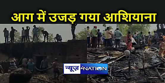 आग की लपटों में जल गए आठ घर, सारी पूंजी के साथ पांच मवेशी भी जलकर मरे, कुछ ही मिनटों में परिवार से छिन गया छत