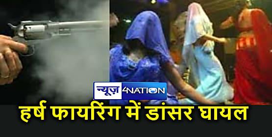 शादी में हो रही हर्ष फायरिंग में नर्तकी को लगी गोली, इस शहर का है मामला