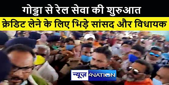 शर्मनाक : बीजेपी सांसद और कांग्रेस विधायक के बीच हाथापाई, ट्रेन सेवा शुरू करवाने की क्रेडिट को लेकर उलझ गए दोनों नेता