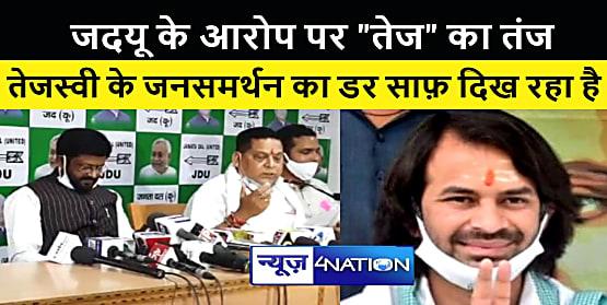 तेजप्रताप यादव ने जदयू नेताओं के आरोप पर कसा तंज, कहा सरकार की विफलता और विपक्ष की मजबूती दिख रही है