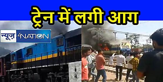 BREAKING NEWS:  स्टेशन पर खड़ी ट्रेन में लगी आग, तीन बोगियां जलकर हुईं राख