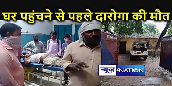 BIHAR NEWS : बीवी-बच्चों को कहा घर आ रहा हूं, लेकिन रास्ते में ही दारोगा की मौत, संदेह गहराया