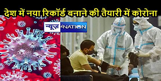 CORONA UPDATE IN INDIA: देश में लगातार तीसरे दिन मिले 4 लाख से ज्यादा संक्रमित, 3.19 लाख मरीज ठीक भी हुए
