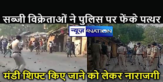 BIHAR NEWS : सब्जी मंडी शिफ्ट कराने गई पुलिस प्रशासन के खिलाफ दुकानदारों ने किया पथराव
