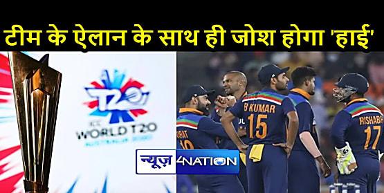T20 वर्ल्ड कप: आज रात खुल जाएंगे सारे पत्ते, हो जाएगी आधिकारिक पुष्टि, होगा भारतीय टीम का ऐलान, जानें संभावित सूची....