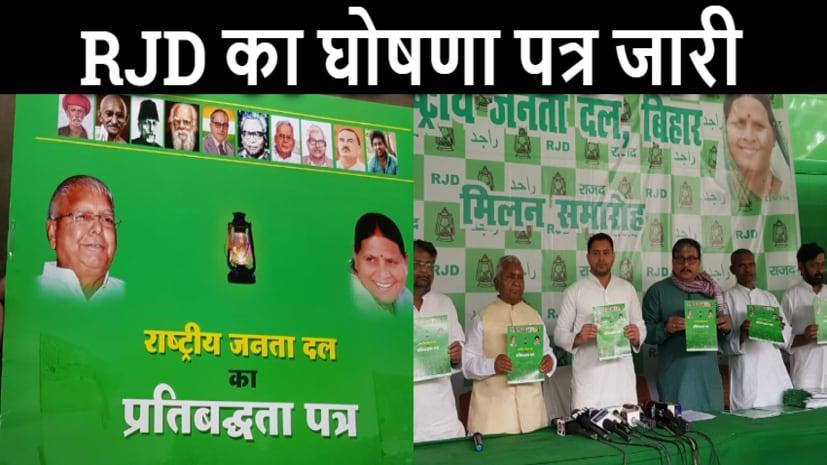 राजद ने जारी किया घोषणापत्र, निजी क्षेत्र में आरक्षण और ताड़ी से प्रतिबंध हटाने की बात