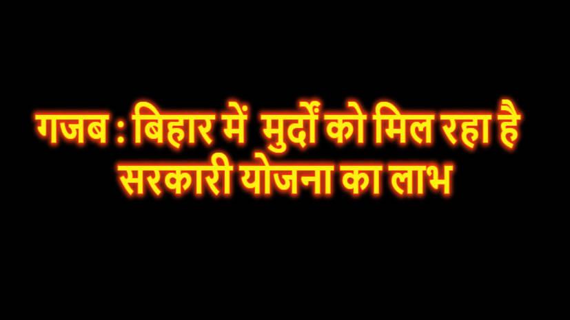 बड़ा खुलासा : बिहार के मुखिया मुर्दे को जिंदा कर गटक जा रहे सरकारी योजना का लाभ, आरटीआई से हुआ पर्दाफाश