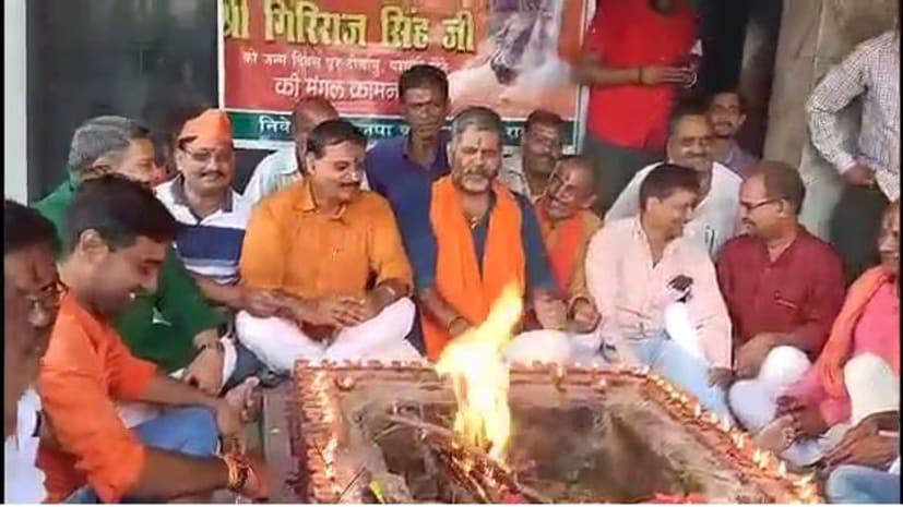 68 साल के हुए केन्द्रीय मंत्री गिरिराज सिंह, उनके समर्थक जन्मदिन को कर रहे हैं ऐसे सेलिब्रेट
