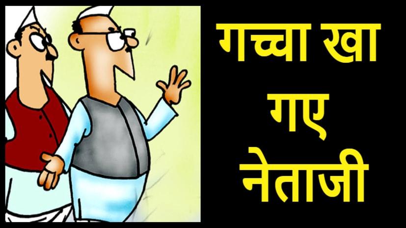 जिस नेता को दिल्ली वाले 'टिकट' से करवाया था बेदखल, उसी नेता की गाड़ी में जा बैठे पुरानी पार्टी के वरिष्ठ नेता, अहसास हुआ तो फिर.....