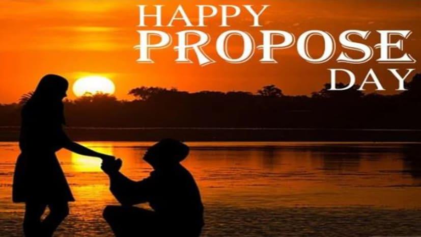 प्रपोज डे के दिन जानिए कैसे कहें Happy Propose day