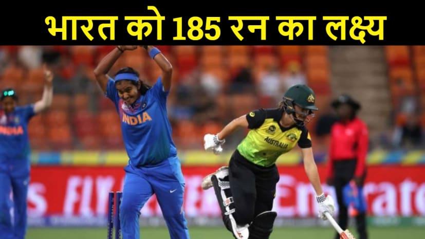 महिला टी-20 वर्ल्ड कप फाइनल, ऑस्ट्रेलिया ने भारत को दिया 185 का टारगेट