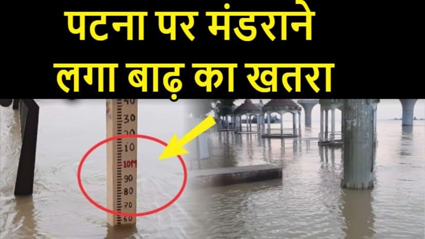 पटना पर मंडराने लगा बाढ़ का खतरा, 9 अगस्त से सूबे में भारी बारिश का भी अलर्ट