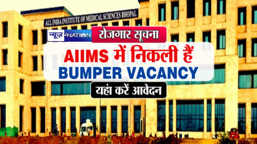 AIIMS में बंपर वैकेंसी, नर्सिंग ऑफिसर पदों के लिए नोटिफिकेशन जारी,  जानिए डिटेल्स