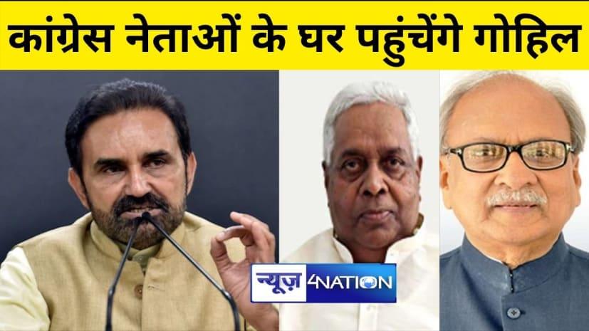 कांग्रेस प्रभारी शक्ति सिंह गोहिल आज पहुंच रहे पटना,शाम में इन वरिष्ठ नेताओं के घर जाकर करेंगे मुलाकात,चर्चा तेज...