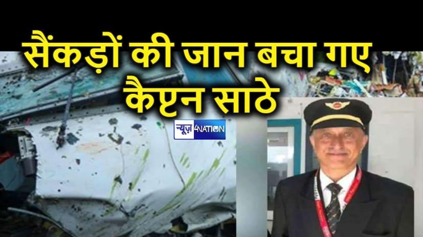 जानिए कौन थे Captain Deepak Sathe जिन्होंने बचाई सैकड़ों लोगों की जान ?