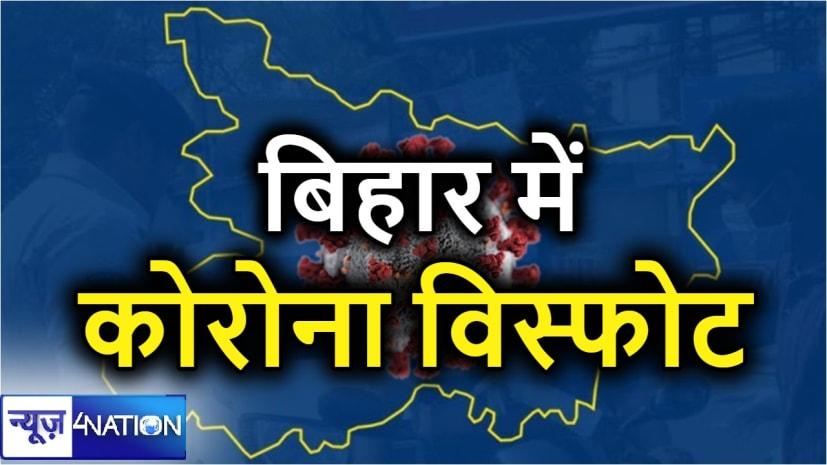 बिहार में कोरोना को लेकर टूटा रिकॉर्ड, 24 घंटे में मिले 3992 संक्रमित, पटना में 534 मामले आये सामने