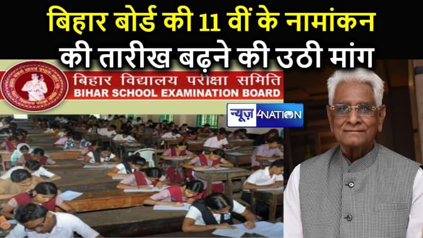 बिहार माध्यमिक शिक्षक संघ ने उठाई मांग, बाढ़ प्रभावित इलाकों में 11वीं के नामांकन की तारीख बढ़ाया जाए