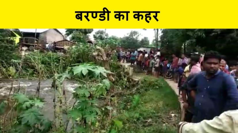 कटिहार में गंगा महानंदा के बाद कहर बरपाने को तैयार बरण्डी, लोगों में भय का माहौल