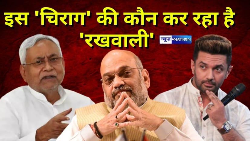 LJP चीफ के मकसद का आखिर क्या है मुकाम? भभकते 'चिराग' को कौन दे रहा है शह, पूरी तफ्तीश