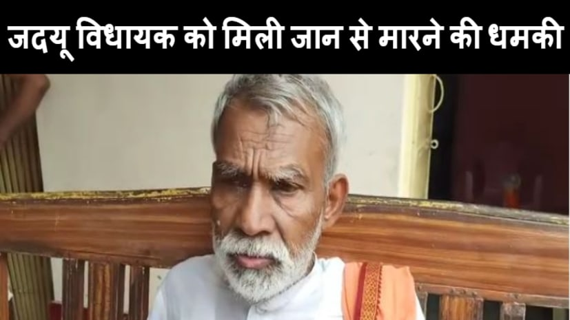 बड़ी खबर : जदयू विधायक से 5 लाख रंगदारी की मांग, नहीं देने पर जान से मारने की मिली धमकी