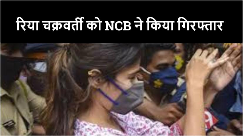 रिया चक्रवर्ती हुई गिरफ्तार, NCB ने पूरे 3 घंटे की पूछताछ