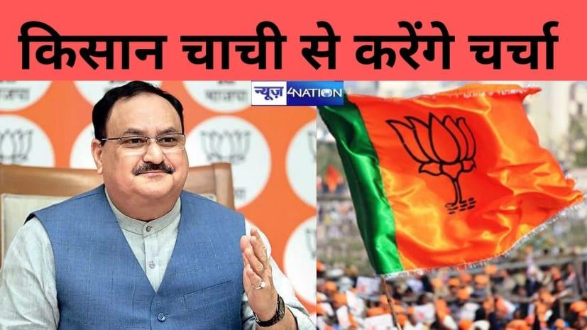 BJP के राष्ट्रीय अध्यक्ष जे.पी नड्डा का बिहार दौरा, किसान चाची के साथ करेंगे चर्चा,जानिए डिटेल कार्यक्रम.....