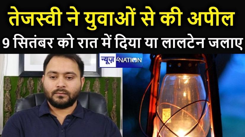 तेजस्वी यादव ने युवाओं से की अपील, 9 सितंबर को रात 9 बजे घर की लाइट कर दें बंद, 9 मिनट तक जलाए दिया या लालटेन