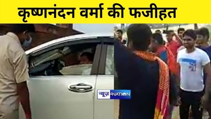 जहानाबाद के JDU कैंडिडेट कृष्णनंदन वर्मा के खिलाफ लगे मुर्दाबाद के नारे, चुप चाप गाड़ी में बैठे रहे मंत्री जी