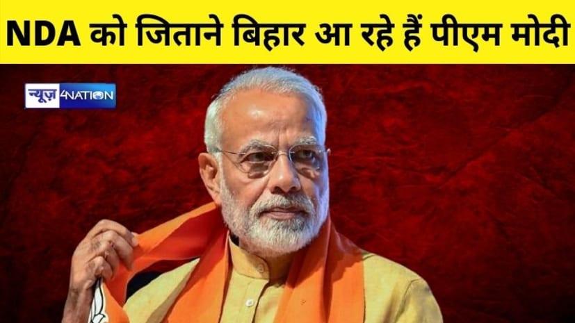 NDA को जिताने बिहार आ रहे हैं पीएम मोदी, नीतीश के साथ भी करेंगे चुनावी सभा