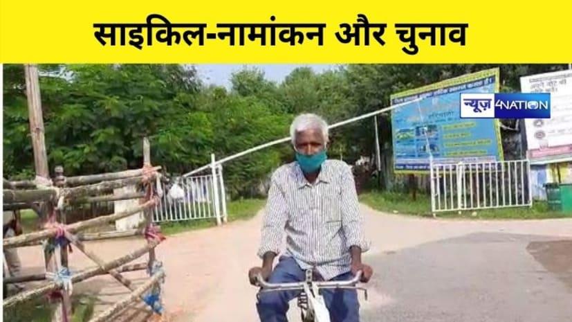 साइकिल पर सवार होकर निर्दलीय प्रत्याशी ने बरबीघा से किया नामांकन, कहा- चुनाव जीत कर मैं भी समेट लूंगा माल