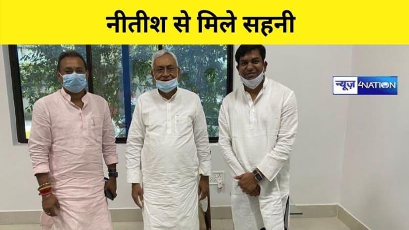 बीजेपी से गठजोड़ के बाद सहनी ने की नीतीश से मुलाकात, कहा- नीतीश कुमार को जीताना है