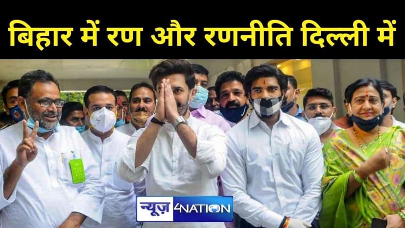 LJP ने बिहार के रण में 42 रणबाकुंरों को उतारा पर मैदान से सेनापति ही गायब, चिराग दिल्ली से ही जीत की दे रहे अग्रिम बधाई