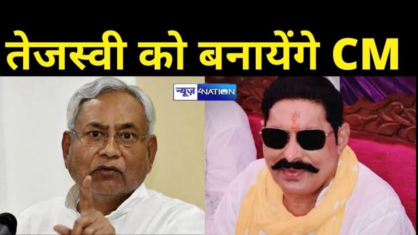 बाहुबली अनंत सिंह का ऐलान,तेजस्वी यादव बनेंगे CM और नीतीश कुमार जाएंगे जेल....