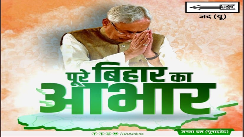 चुनावी समर में स्नेह, सहयोग व समर्थन देने के लिए प्रत्येक बिहारवासी को दिल से आभार: सीएम नीतीश कुमार