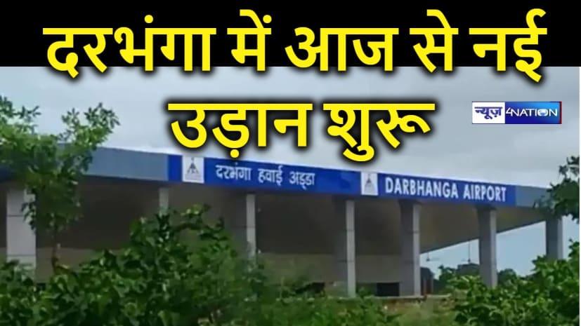 दरभंगा में आज से उड़ान सेवा शुरू: पहली फ्लाइट बेंगलुरु से दरभंगा एयरपोर्ट 11.05 बजे सुबह करेगी लैंड
