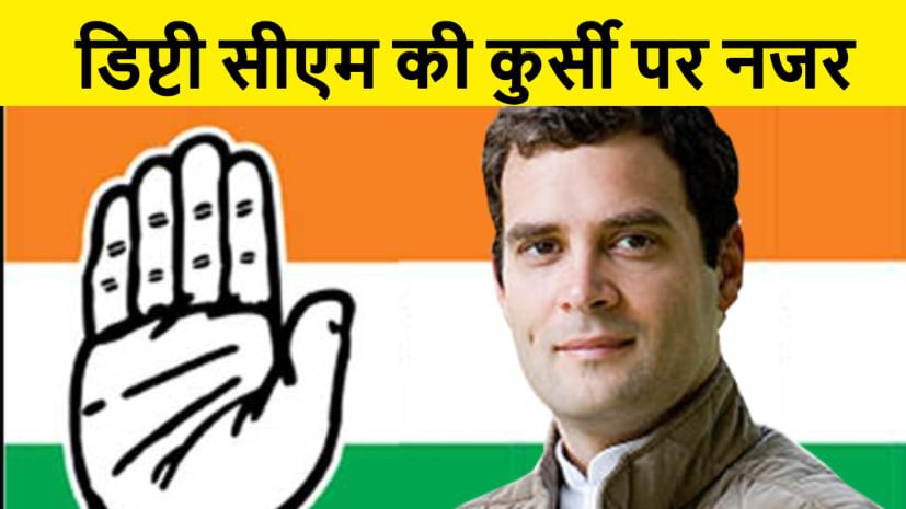 बिहार के डिप्टी सीएम की कुर्सी पर कांग्रेस पार्टी की नजर, एग्जिट पोल में महागठबंधन के बढ़त के बाद राहुल के निर्देश पर बन रही रणनीति