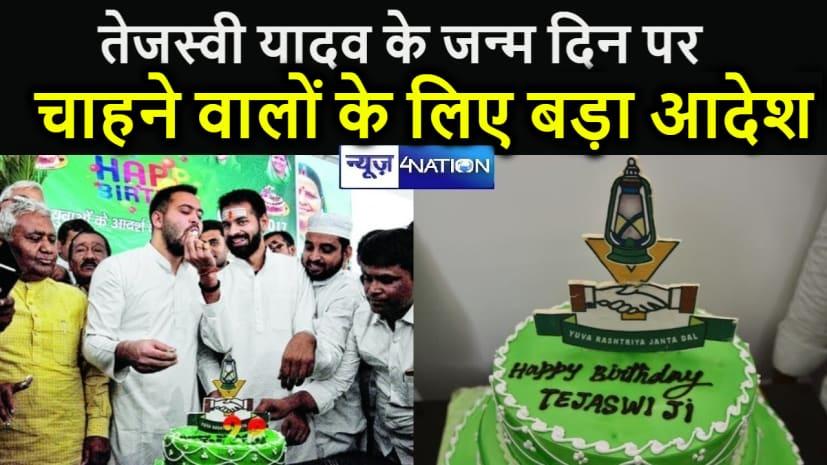 तेजस्वी यादव के जन्मदिन को लेकर RJD ने समर्थकों-शुभचिंतकों को दी ये सलाह, जानिए.....