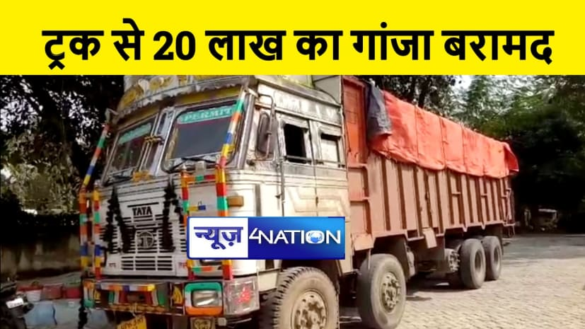 गया में ट्रक से 20 लाख रूपये का गांजा बरामद, चालक और खलासी फरार