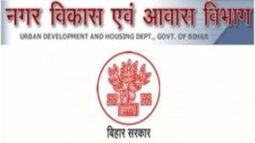 बिहार के नगर निकायों में अब ऑनलाइन दे सकेंगे शिकायत या सुझाव, नगर विकास व आवास विभाग अलग से बनाएगा पोर्टल